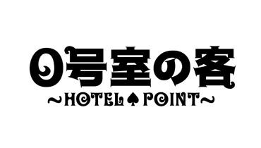 0 Goshitsu no Kyaku