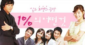 title 1 % of anything korean drama also known as 1 % 의 어떤 것 1