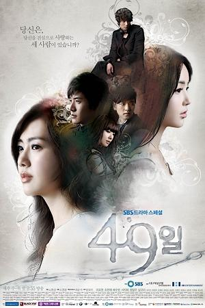Title: 49 Days (Korean Drama)
