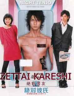 ABSOLUTE BOYFRIEND (Zettai Kareshi) Japanese Drama Episodes ...