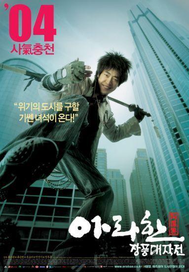 Arahan: Urban Martial Arts Action