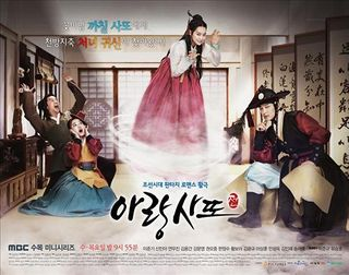 and the magistrate korean drama genre comedy fantasy period drama