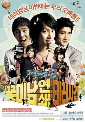 Title: Attack On The Pin-Up Boys (Korean Movie)