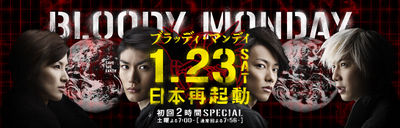 Bloody Monday Season 2