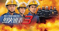 Burning Flame III