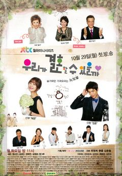 Title: Can We Get Married? (Korean Drama)