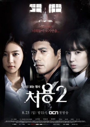 Cheo Yong (Season 2)