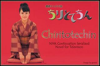 Chiritotechin