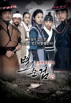 Chosun Police Season 3