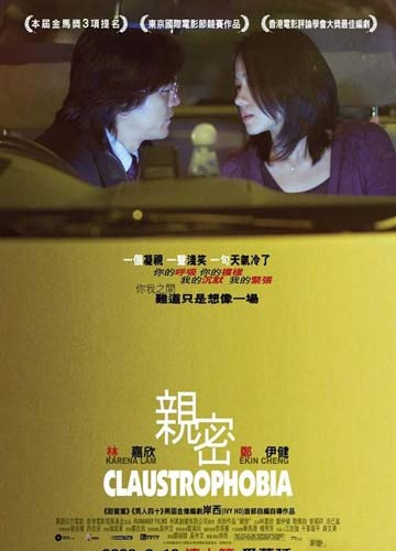 Title: Claustrophobia (Chinese Drama)