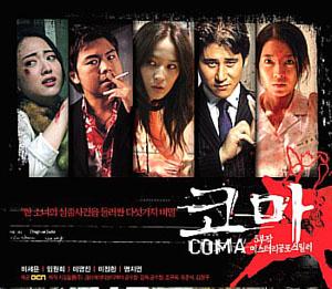 Coma / 2005 / Güney Kore / Mp4 / Türkçe Altyazılı / Mini Kore Dizisi