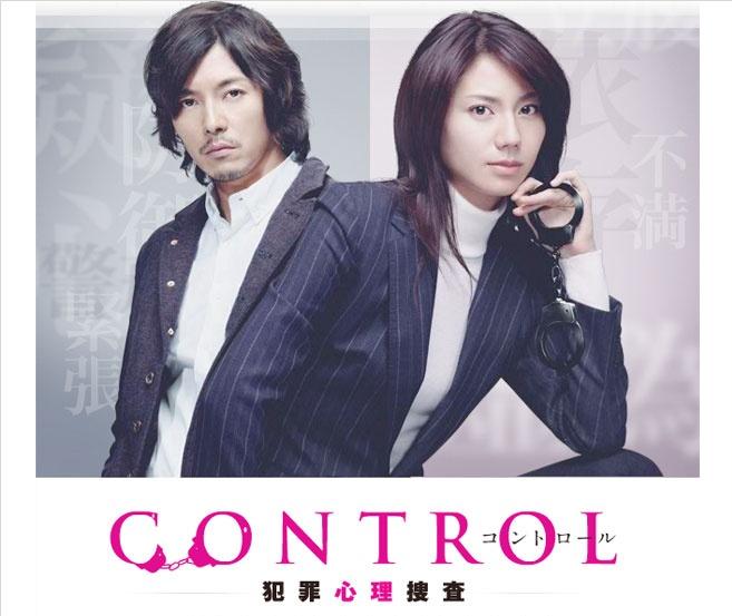 Control-Hanzai Shinri Sousa