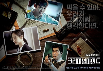 Le Criminal Minds Korean Drama