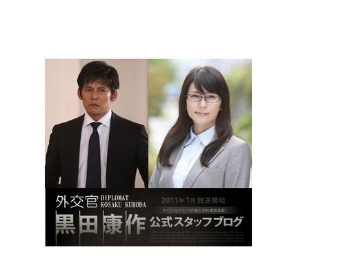 Diplomat Kuroda Kousaku