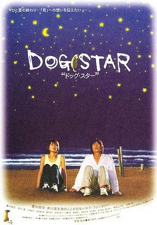 Dogstar movie