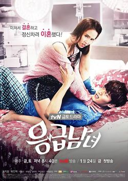 emergency couple korean drama also known as emergency man and woman