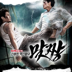 Fight (TVN)