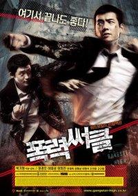 Gangster High (R)