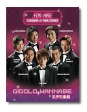 Gigolo Wannabe