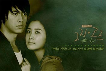 korean drama also known as 그린 로즈 geu rin ro jeu genre drama