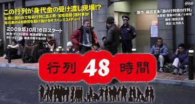 Gyoretsu no 48 Jikan