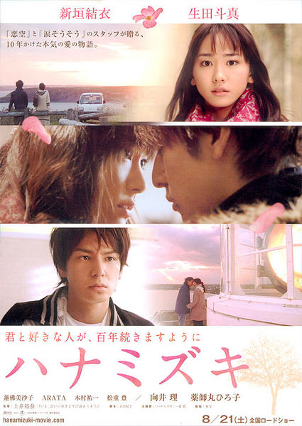 Hanamizuki - May your love bloom a hundred year