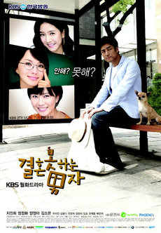 Title: He Who Can't Marry (Korean Drama)