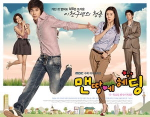 Title: Heading to the Ground (Korean Drama)