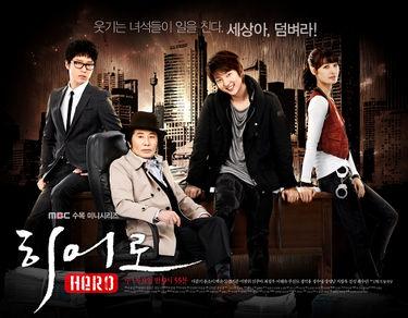 Hero (MBC)