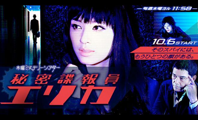 Himitsu Chouhouin Erika