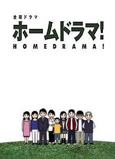 Home Drama