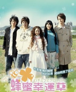 Honey and Clover (Taiwan version)