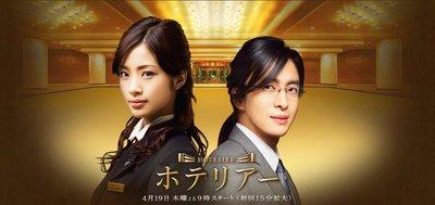 http://www.dramafans.org/imgs/hotelier_japanese.jpg