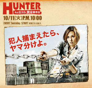 HUNTER Sono Onnatachi Shoukin Kasegi