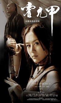 Huo Yuan Jia (Fok Yuen Gep)