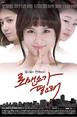 Need Romance Korean Drama Episodes English Sub Online Free - Watch I ...