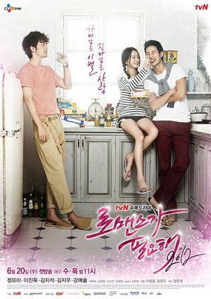 I Need Romance 2012