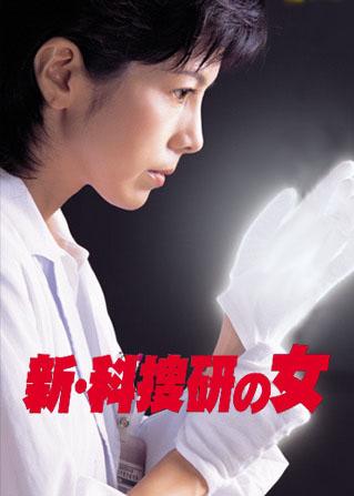 Investigator Mariko Season 1
