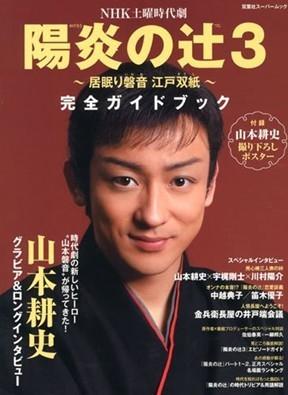 Kagero no Tsuji Season 3