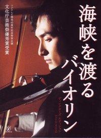 Kaikyou o Wataru Violin