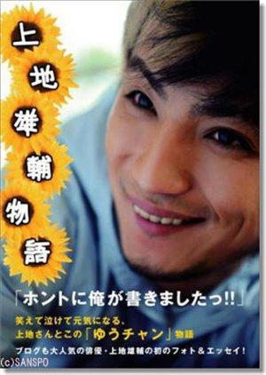 Kamiji Yusuke Monogatari