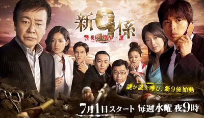 Keishicho Sosa Ikka 9 Gakari Season 4