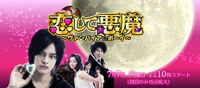 http://www.dramafans.org/imgs/koishite_akuma.jpg