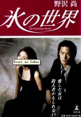 Koori no Sekai