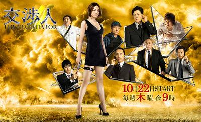 Koshonin Season 2