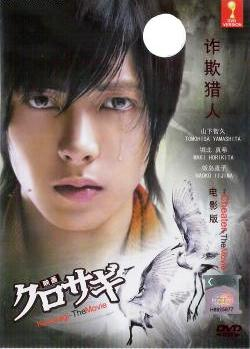 Kurosagi (Movie)