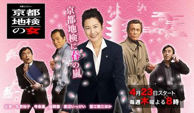 Kyoto Chiken no Onna Season 5