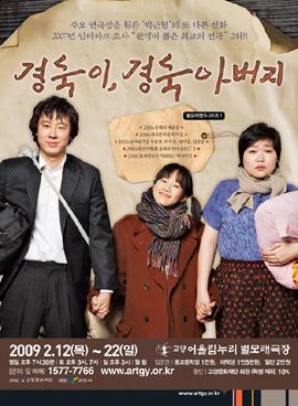 Kyung Sook , Kyung Sook's Father