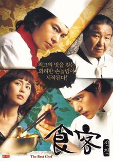 Title: Le Grand Chef (Korean Movie)