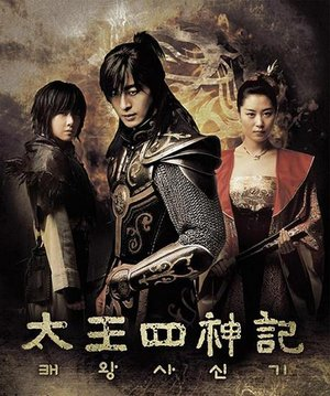 Title: Legend (Korean Drama)